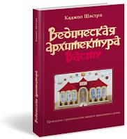 Каджол Шастри. Ведическая архитектура Васту