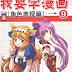 How To Draw Manga   0201   PDF   86MB