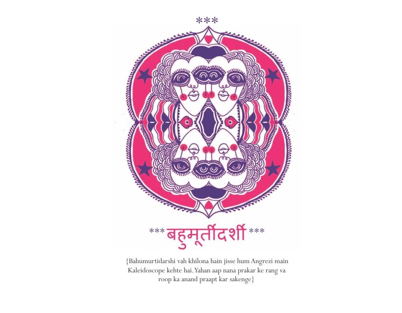 bahumurtidarshi