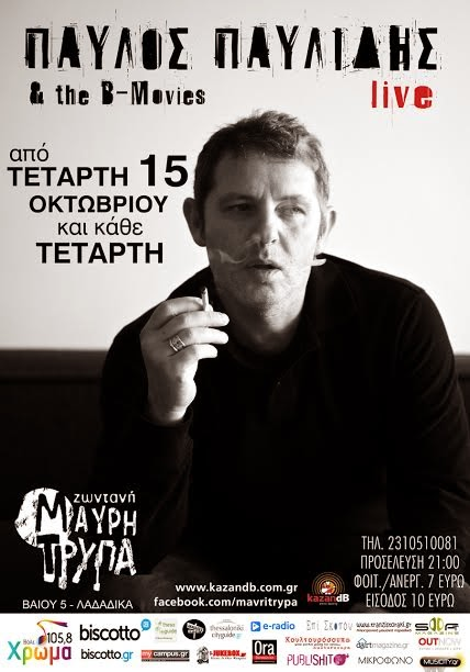 pavlos-pavlidis-v-movies-mavri-trypa