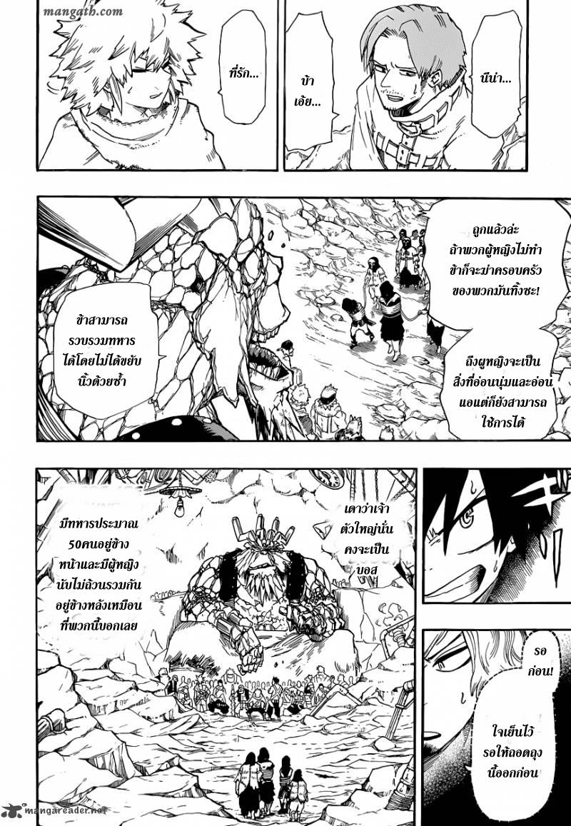 อ่านการ์ตูน Sensei no bulge 5 ภาพที่ 8