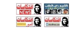 مدونات اخرى تابعة لــ افتكاسات
