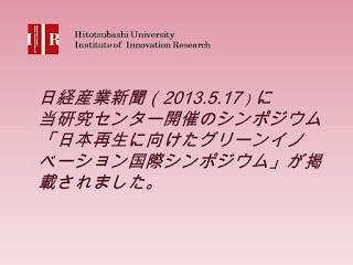 【お知らせ】日経産業新聞(2013.5.17)にシンポジウム開催の様子が掲載されました