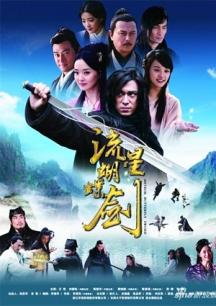 Xem Phim Lưu Tinh Hồ Điệp Kiếm - Meteor Butterfly Sword