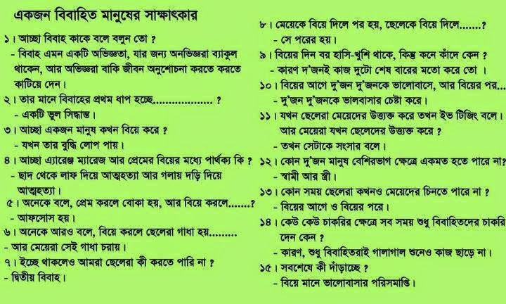 Namaz Sms Bangla Bangla Jokes Sms Bangla Funny
