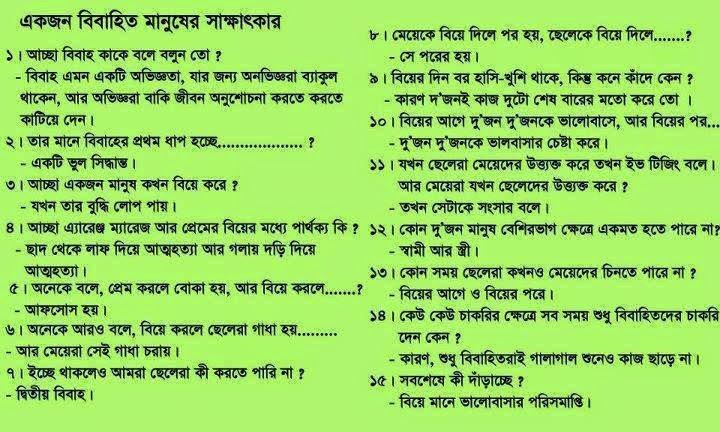 Bengali Jokes Pdf File