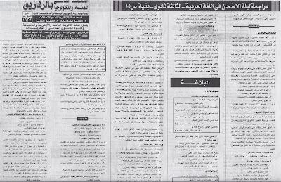 توقعات جريدة الجمهورية لامتحان اللغة العربية للثانوية العامة 2015 بتاريخ اليوم Scan0005
