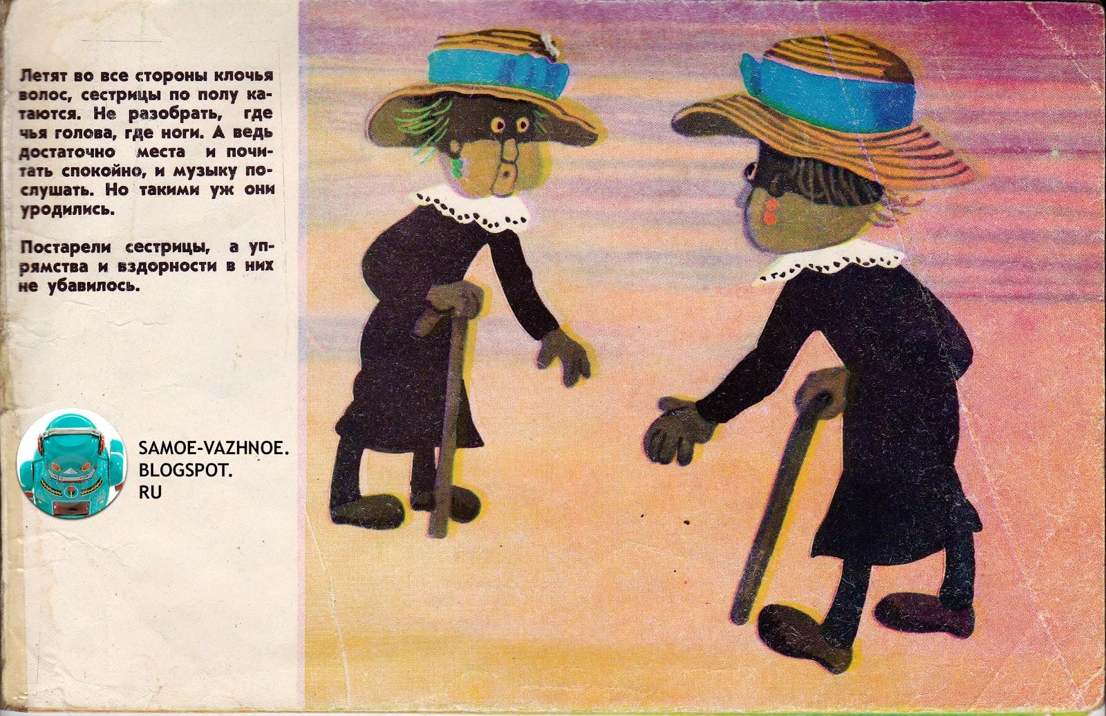 Детская книга сестры старушки дерутся ссорятся ругаются СССР