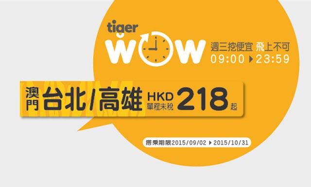 虎航 「週三快閃」澳門 飛 台北 / 高雄 單程HK$218起,今日(9月2日)己開賣,限時1日!