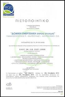 ΠΙΣΤΟΠΟΙΗΤΙΚΟ ISO 9001:2008