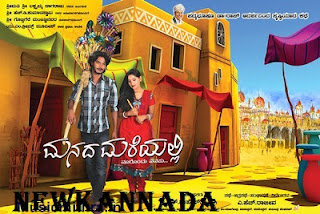 Manada Mareyalli Kannada Movie Video Songs HD Watch and Download