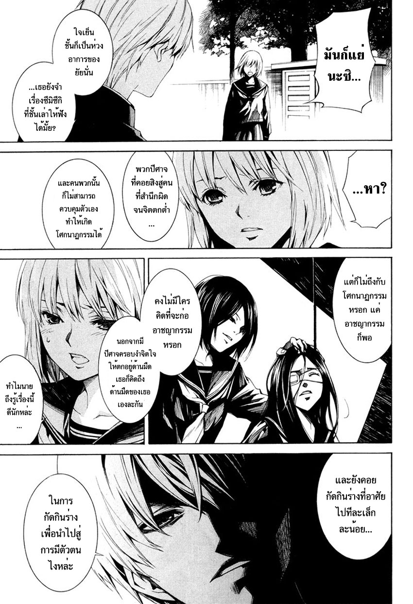 อ่านการ์ตูน Tsumitsuki 1 ภาพที่ 25