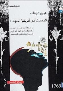 حمل كتاب الديانات في أفريقيا السوداء - هوبير تيشان