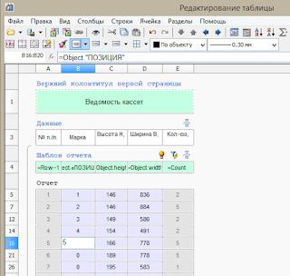 таблица-СПДС-графикс