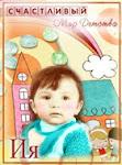 Я дизайнер в блоге Счастливый мир детства