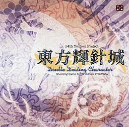 Touhou 04 - Double Dealing Character