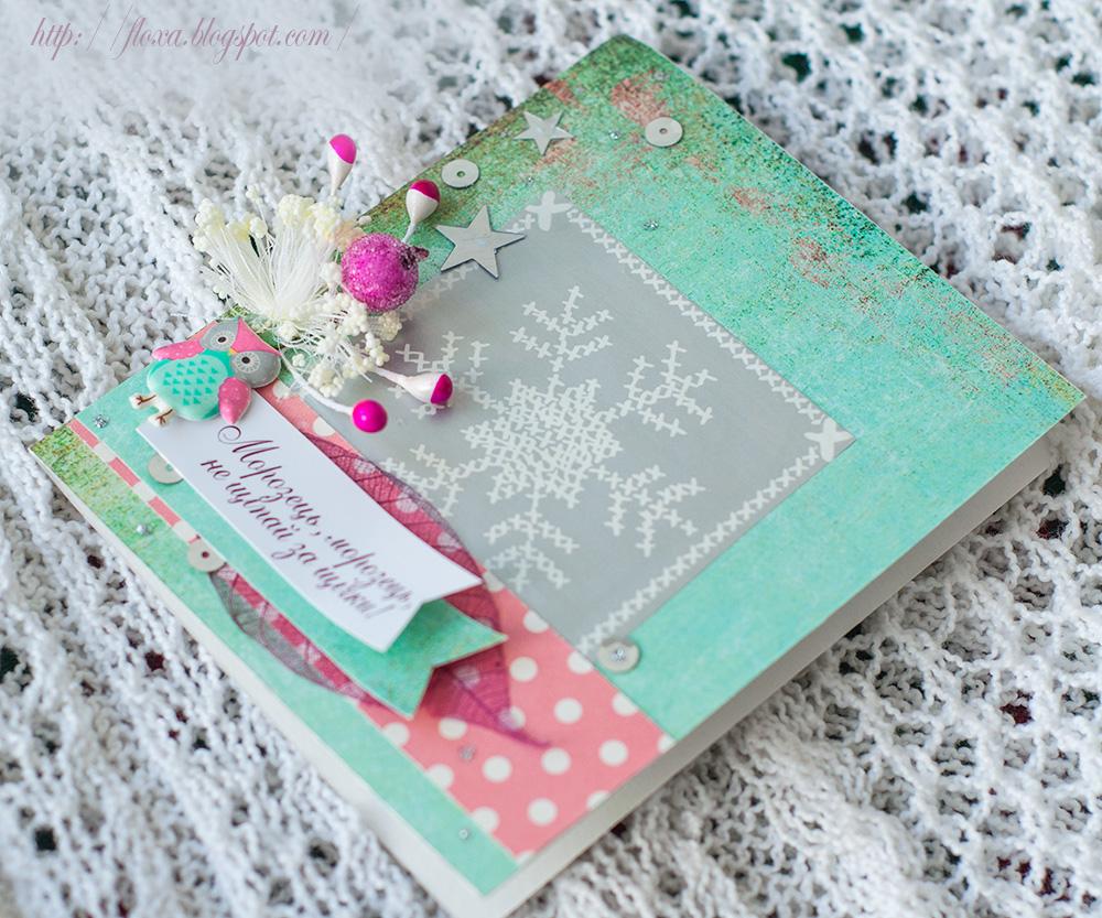 открытка снег сова, открытка розо мятная