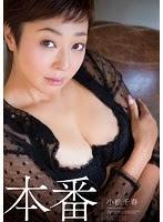 TEK-065 本番 小松千春