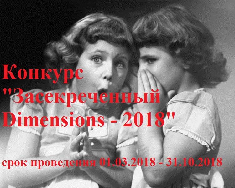 """КОНКУРС """"ЗАСЕКРЕЧЕННЫЙ DIMENSIONS-2018"""""""