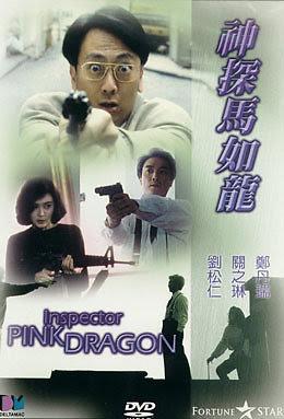 Thanh Tra Mã Như Long - Inspector Pink Dragon