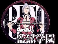 prison school manga ch 84 مترجم