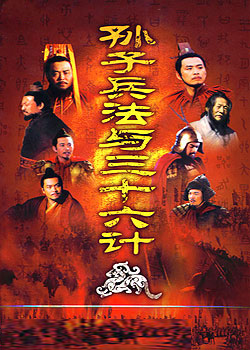 Binh Pháp Tôn Tử Và 36 Mưu Kế (2000) Full Thuyết Minh - (36/36)