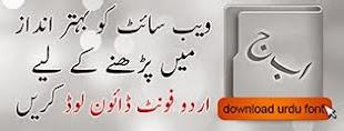 اردو پڑھنے میں مشکل ؟