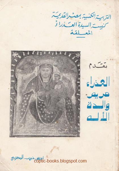 كتاب : العذراء مريم والدة الاله - ايريس حبيب المصري