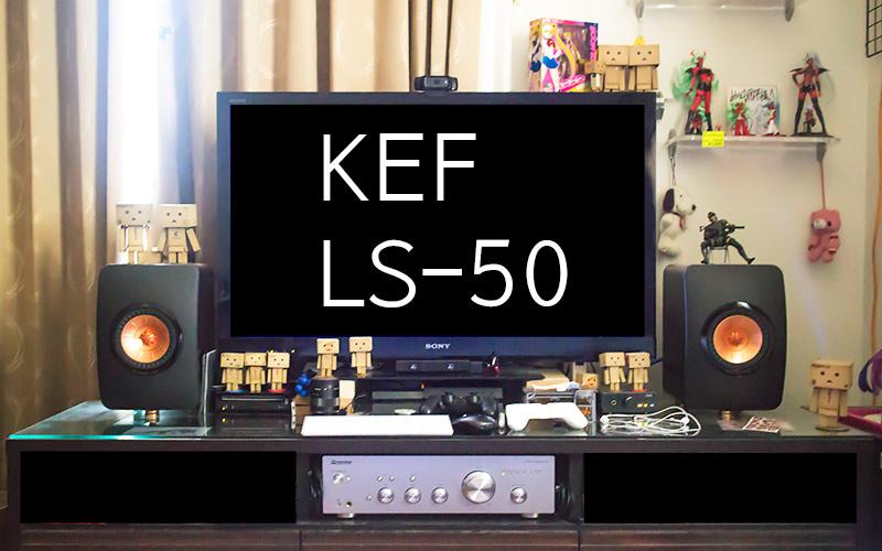 スピーカー『KEF LS-50』 50th Anniversary Modelを設置