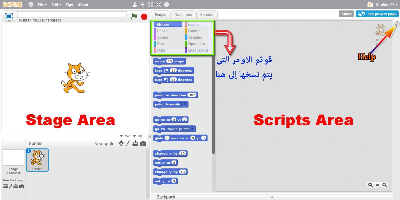 البرمجة, تعلم البرمجة, البرمجة بدون كتابة اكواد, موقع Scratch