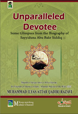 Download: Unparalleled Devotee pdf in English by Ilyas Attar Qadri