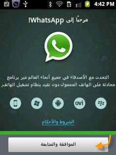 تحميل برنامج واتس اب Whatsapp الجديد 2014 مجانا
