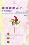 通識叢書:誰是香港人?身份與認同