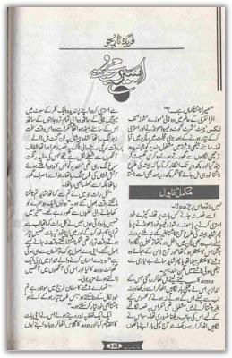 Aseer e mohabbat novel by Fareeda Narejo pdf.