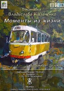 """Владислав Казаченко, """"Моменты из жизни"""""""