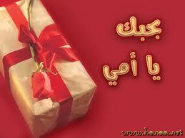 صور هدايا عيد الام 2013