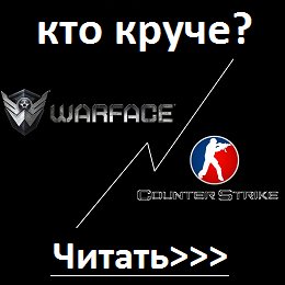 http://www.mmogameonline.ru/2014/12/counter-strike-warface.html