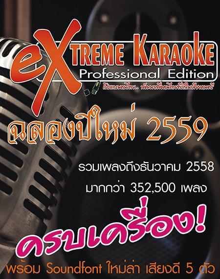 Download eXtreme Karaoke รวมเพลงถึงธันวาคม 2558 มากกว่า 352,500 เพลง พร้อม Soundfont ใหม่ เสียงดี 5 ตัว เป็นไฟล์ rar ไม่ตัดเพลงซ้ำ ไม่ต้องติดตั้ง-Encode.Other.SD.[Nick] 4shared By Pleng-mun.com