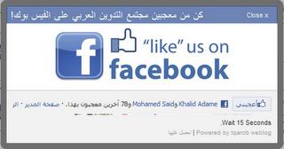 الحل الامثل لاضافة نافذه منبثقه لتسجيل الاعجاب على الفيس بوك