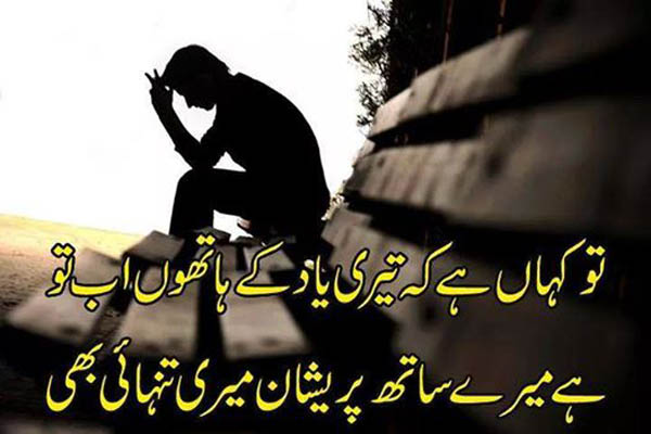 Sad Alone Boy Urdu Shayari Pictures