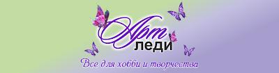 Авторская студия-магазин Арт-Леди