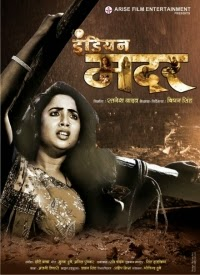 Bhojpuri movie Indian Mother poster 2015, rani chatterjee first look pics, wallpaper