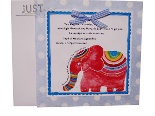 prosklitiria vaptisis me elephanta xeiropoiita