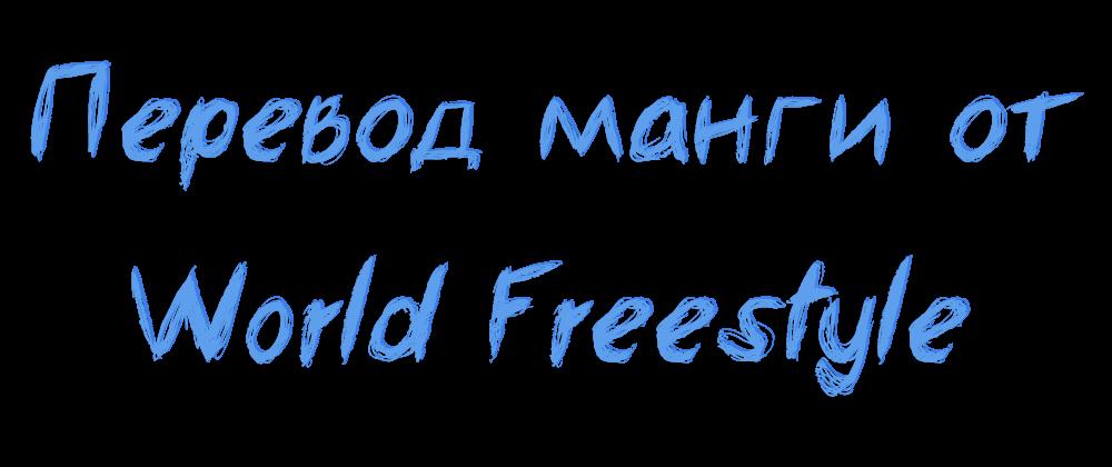 Перевод манги от World Freestyle