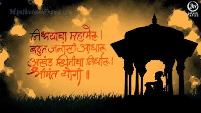 shivaji , maharaj , mimarathiap, 3d.patilaakash , aakash patil , narewadi