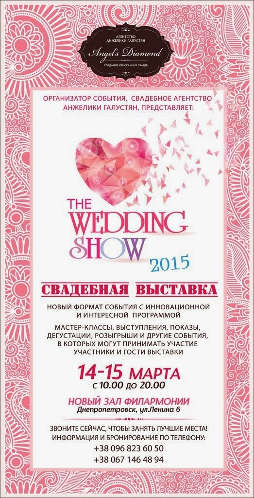 THE WEDDING SHOW 2015