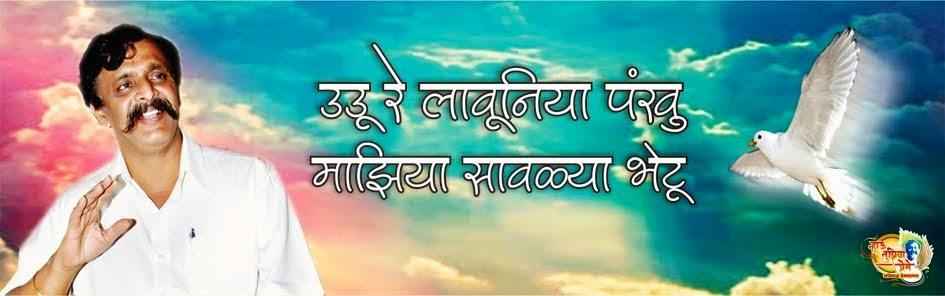 Nahu Tujhiya Preme