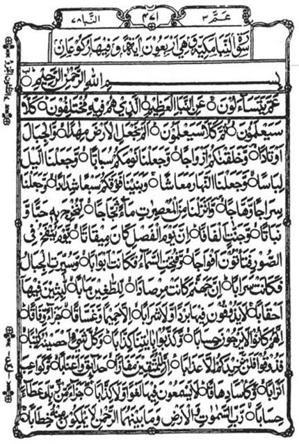 Contoh Kesalahan Cetakan Al-Quran 1