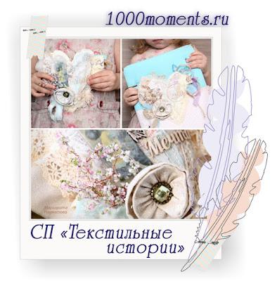 """СП """"Текстильные истории"""""""