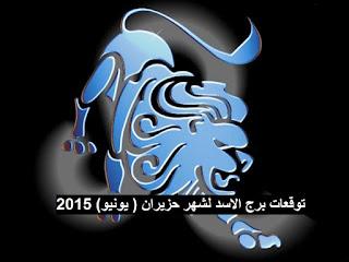 توقعات برج الاسد لشهر حزيران ( يونيو) 2015